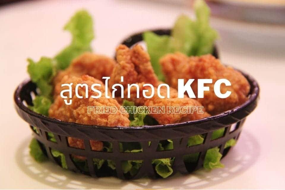 ไก่ทอด KFC