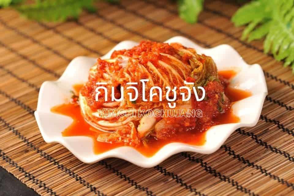 กิมจิผักกาดขาว